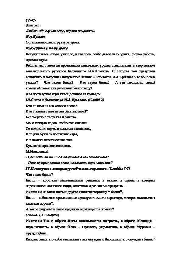 Конспект урока по литературе по теме,,Басни И.А.Крылова( 5класс ФГОС)