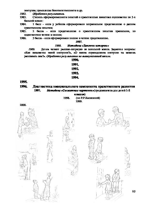 Адаптированная образовательная программа НОО для детей с ЗПР