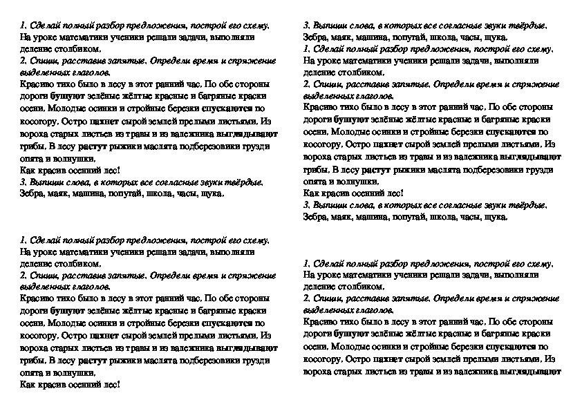 Карточки, дидактический материал по русскому языку 4 класс