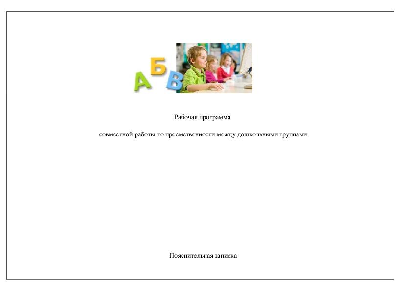 Рабочая программа  совместной работы по преемственности между дошкольными группами