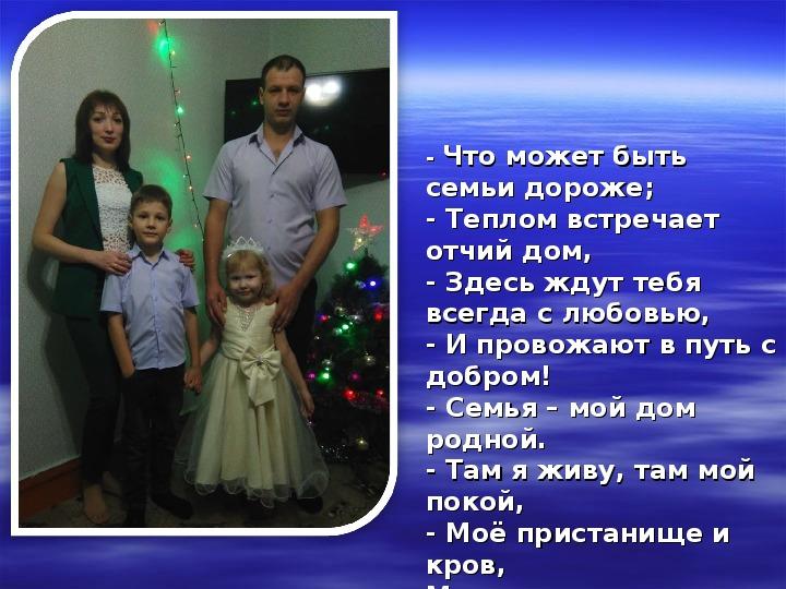 "Презентация "" Моя семья"""