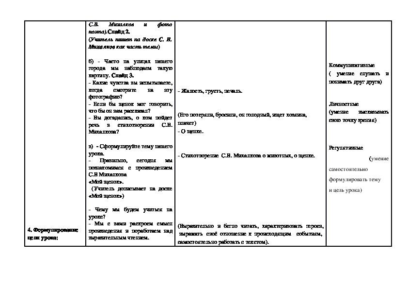 """Конструкт урока по литературному чтению С.В. Михалков """"Мой щенок"""""""
