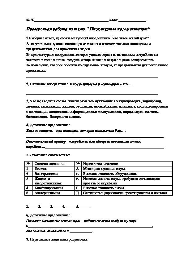 """Контрольно-измерительный материал предназначен для проведения проверочной работы по предмету """"Технология""""( раздел «Технологии домашнего хозяйства»)  8 класс"""
