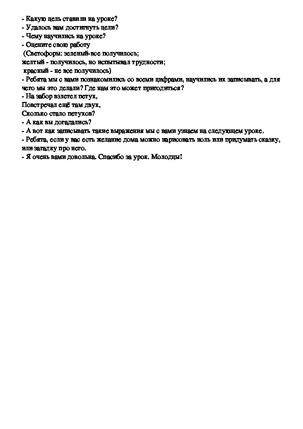 Конспект урока по математике «Число и цифра 0» 1 класс