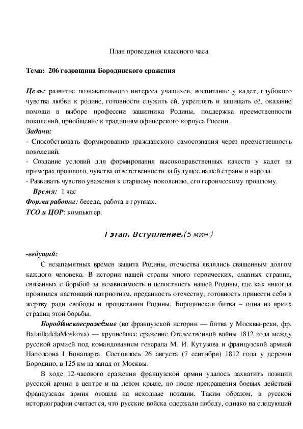 """Презентация по истории на тему """"206 лет со дня Бородинского сражения"""""""