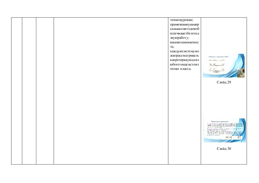 МЕТОДИЧЕСКАЯ РАЗРАБОТКА  учебного занятия  на тему: «Виды и структуры измерительных  информационных систем»