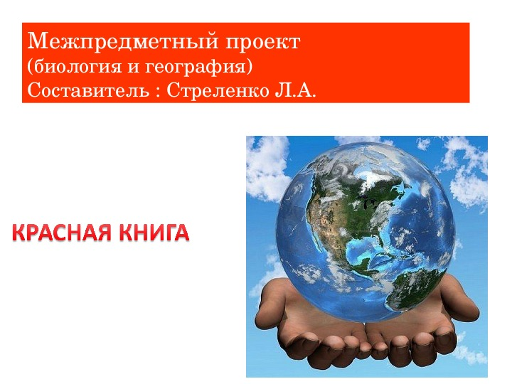 """Межпредметный проект """"О Красной книге для детей"""""""