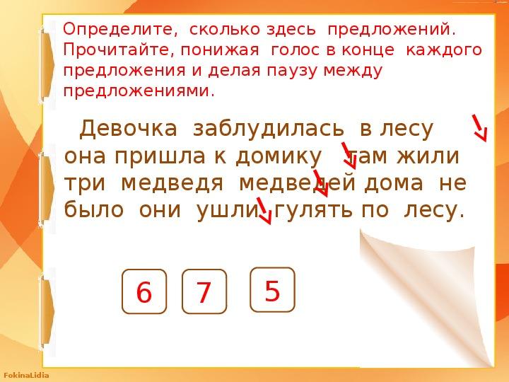 Русский язык. 1 класс. Учимся  определять границы предложений в  тексте.