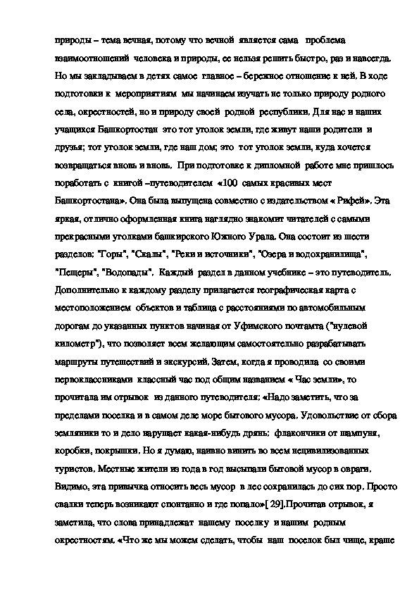 """Статья на  тему: """" Формирование  экологической  культуры  у  младших  школьников""""."""
