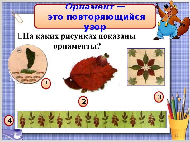 """Презентация по технологии 1 класс.  """"Орнамент из листьев. Что такое орнамент?"""""""