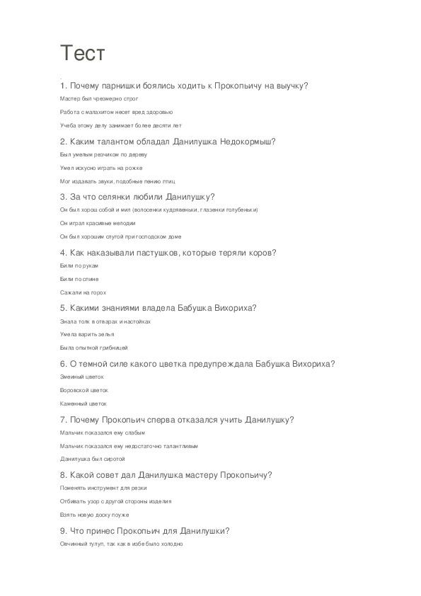 """Интегрированное дополнительное занятие """"Сокровища Малахитовой шкатулки"""" по творчеству П.П. Бажова для уч-ся 2-х классов"""