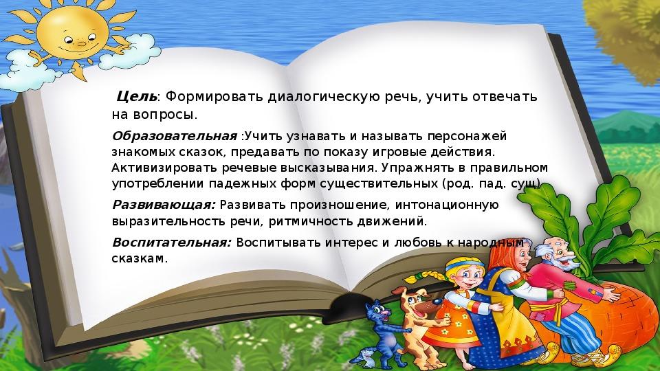 Тема: « Как дети домовёнку помогали» Цель: Формировать диалогическую речь, учить отвечать на вопросы