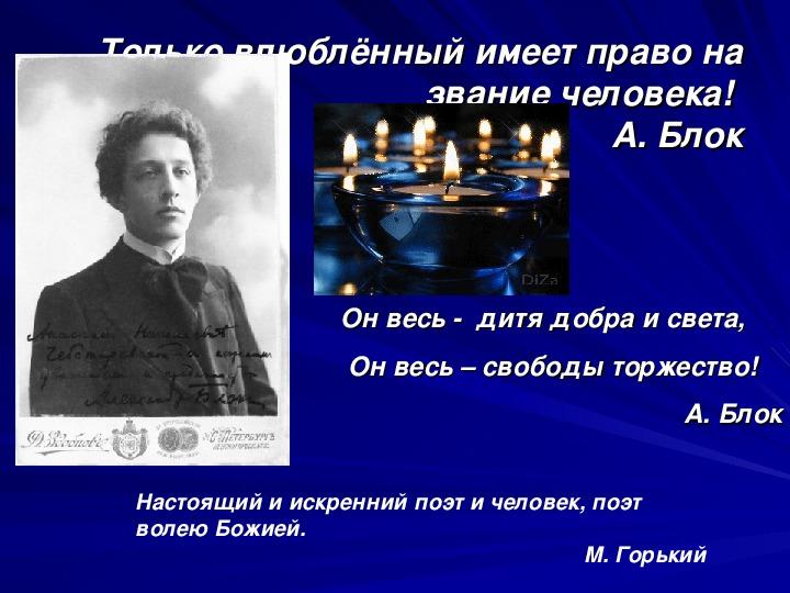 Презентация. Царственный Александр Блок