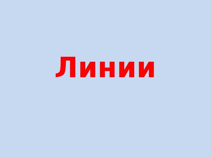 """Презентация """"Линии"""" (5 класс, математика)"""
