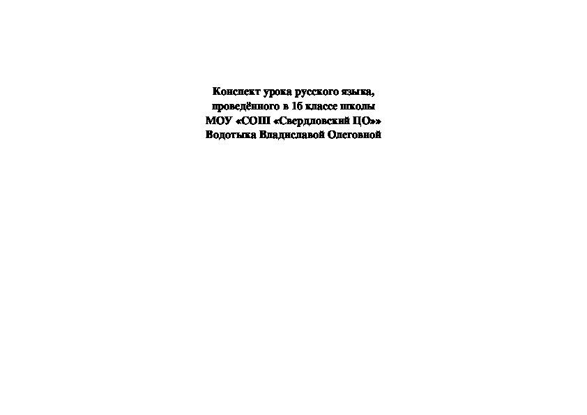 """""""Буква В в, 1 класс, русский язык по прописи"""""""