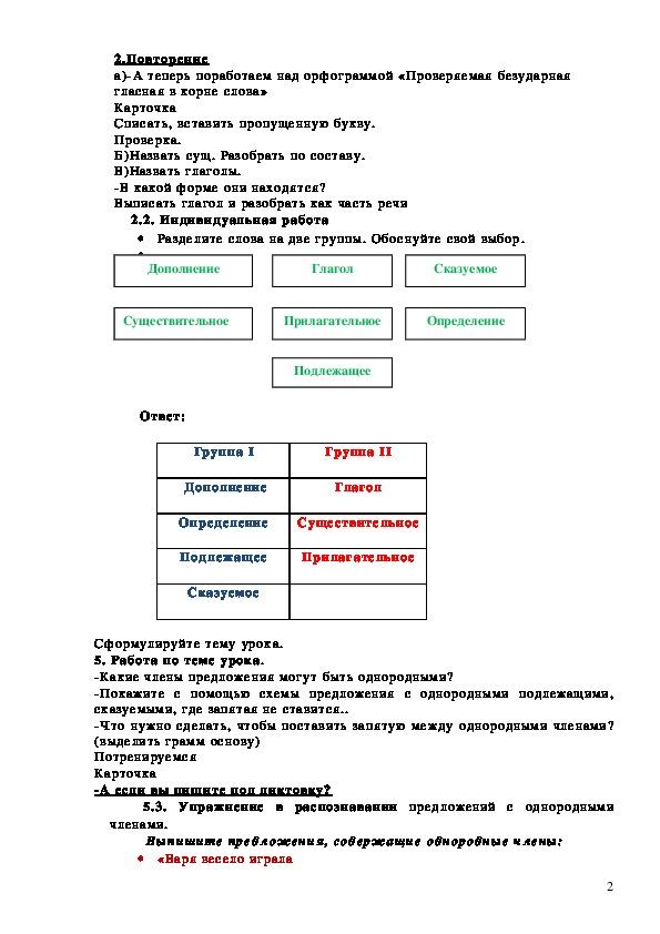 """Конспект  урока  по русскому языку по   теме: """"Знаки препинания в предложениях с однородными членами»   (3 класс)"""