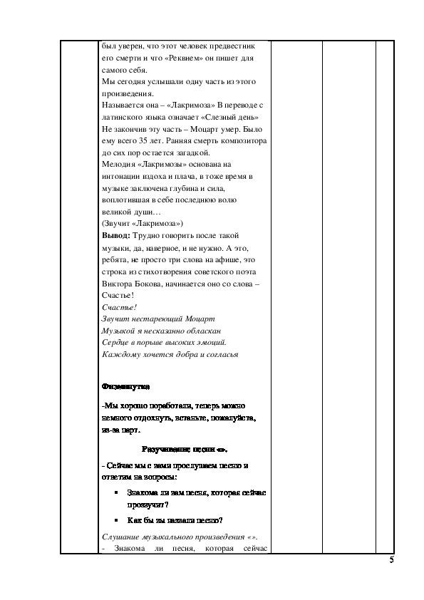 """Технологическая карта урока """"Звучит нестареющий Моцарт"""" 2 класс"""