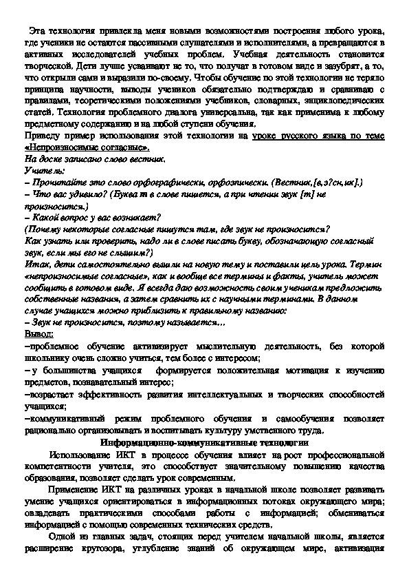 """Использование современных образовательных технологий в образовательном процессе воспитателями ФГКОУ """"Краснодарского ПКУ"""""""