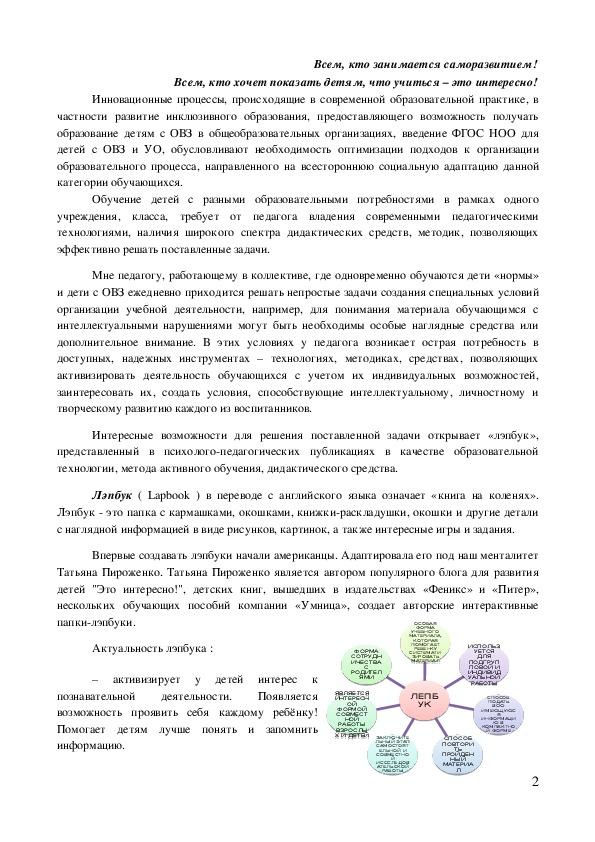 """Методическая разработка Лепбук """"В мире музыки"""""""