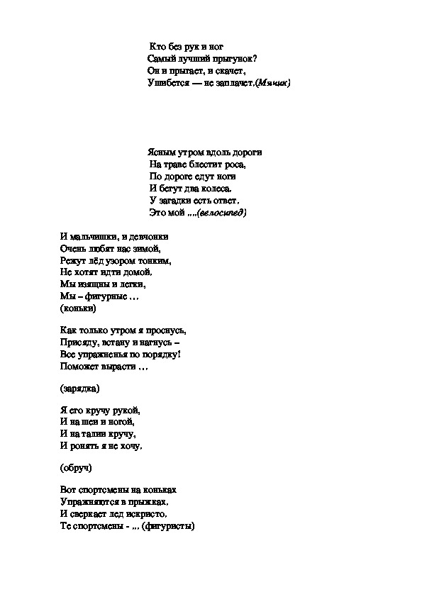 """Сценарий спортивного праздника """"Весёлая эстафета"""""""
