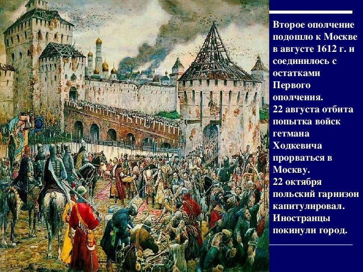 события из истории россии когда неприятельские войска вступили в москву