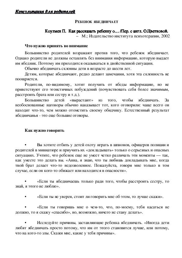 Консультация для родителей - РЕБЕНОК ЯБЕДНИЧАЕТ