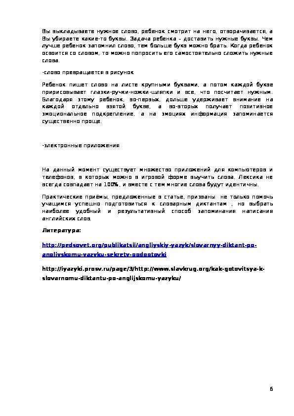 """""""Статья """"Как подготовиться к словарному диктанту"""""""