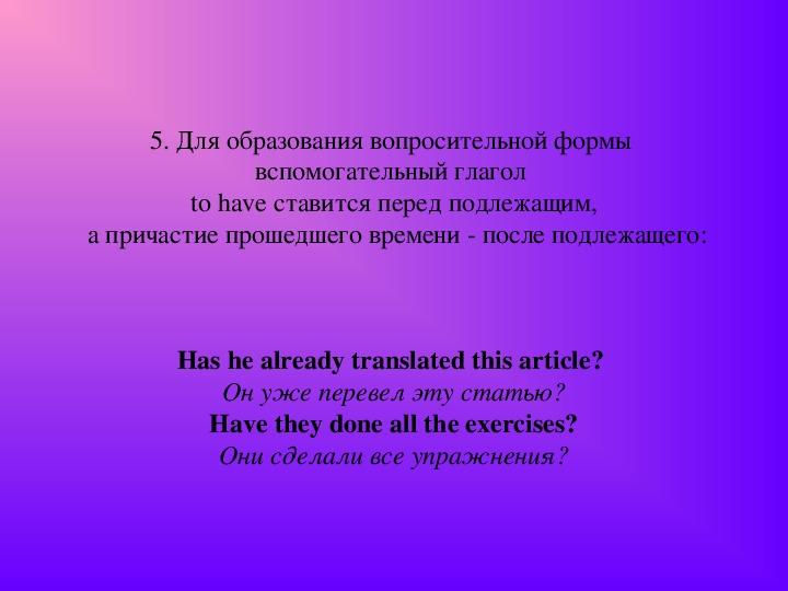 Презентация по англ языку настоящее совершонное время