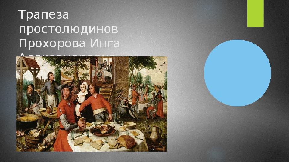 """Презентация """"Трапеза простолюдинов"""" (7 класс, история)"""