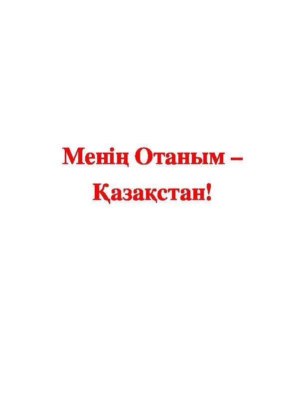 Менін Отаным –Казакстан!