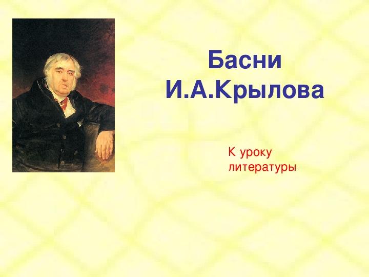 """Преезентация  по  теме  """"Басни  Крылова"""""""