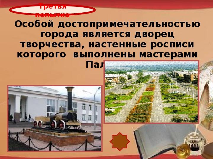 ИНТЕЛЛЕКТУАЛЬНАЯ ИГРА  «КРАЙ РОДНОЙ КУЗБАСС»