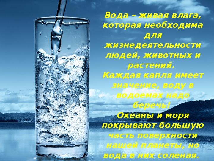 """Волшебница-вода"""