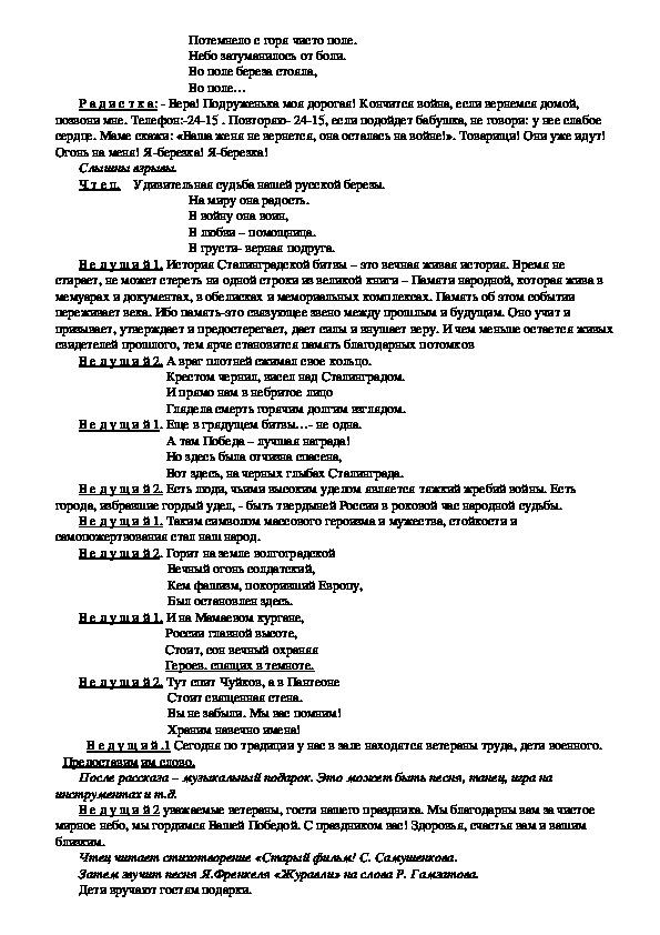 """Внеклассное мероприятие """"У Волги в огне и пожарах победу ковал Сталинград"""""""