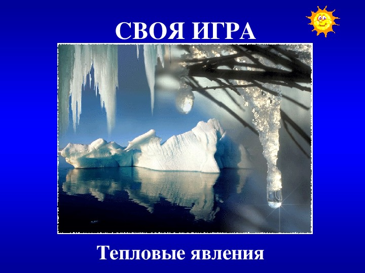 """Презентация """"Игра Тепловые явления"""" (8 класс, физика)"""
