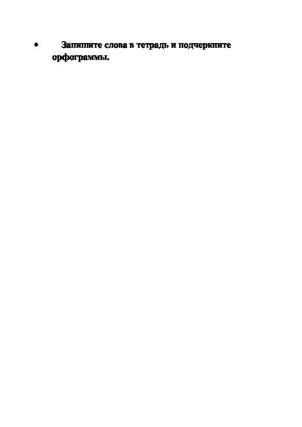 """Словарный диктант-кроссворд по теме """"Письмо"""" (5 класс, русский язык)"""