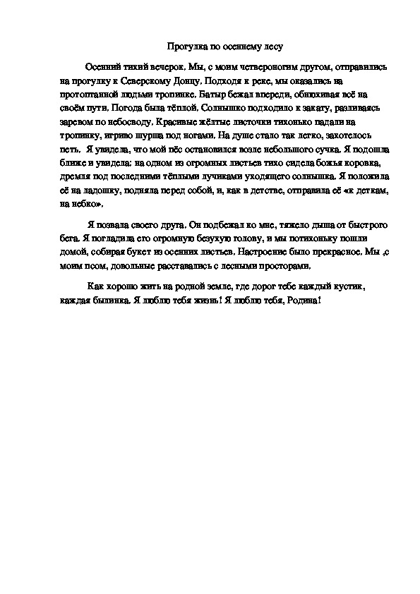 """Конкурсная работа по русскому языку на тему """"Прогулка по осеннему лесу""""(10 класс)"""