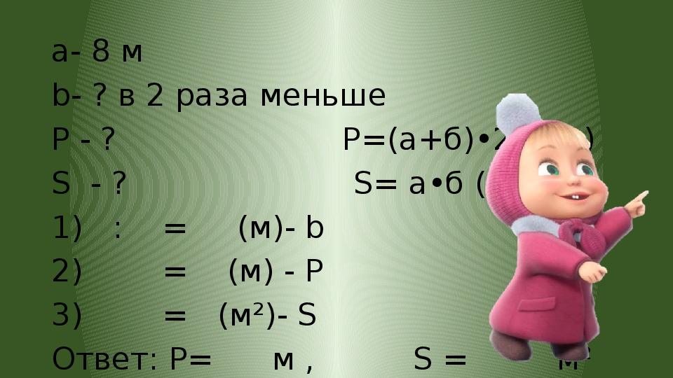 Презентация урока матемтики во 2 классе