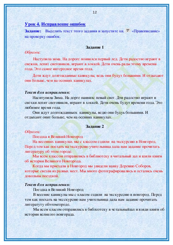 """Электронная рабочая тетрадь по дисциплинам """"Информационные технологии в профессиональной деятельности"""" или """"Основы компьютерной деятельности"""" для обучающихся очной формы обучения"""