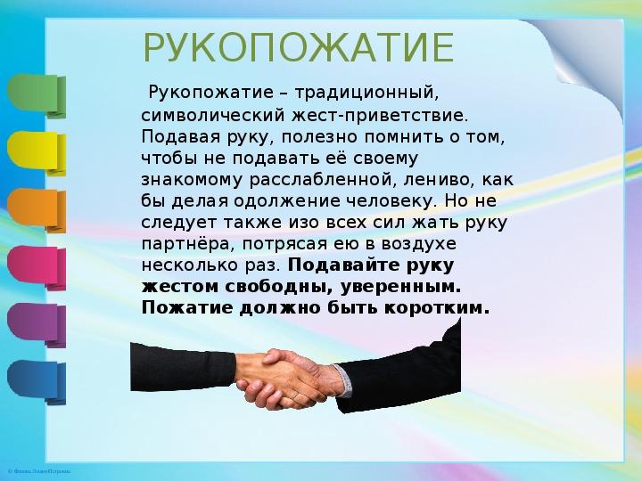 период приветствие в россии жесты церемонию прощания