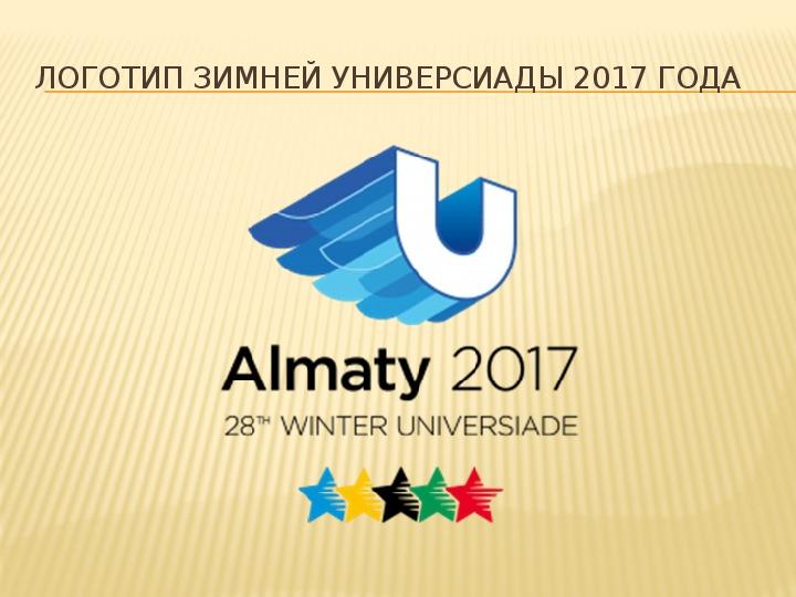 """Классный час """"Универсиада 2017"""""""