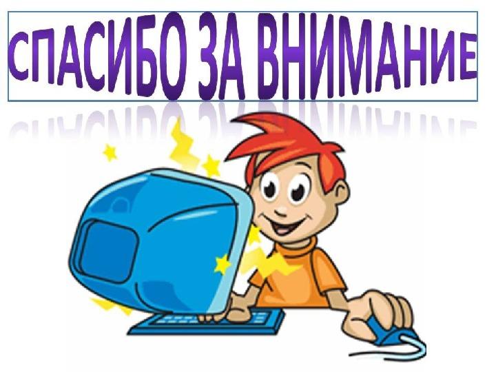 Веб-квест «Дружная семейка»  как эффективная форма внеурочной деятельности