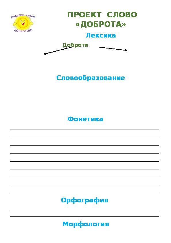 """Учебный проект по русскому языку  """"Слово  """"доброта"""" (2 класс, русский язык)"""