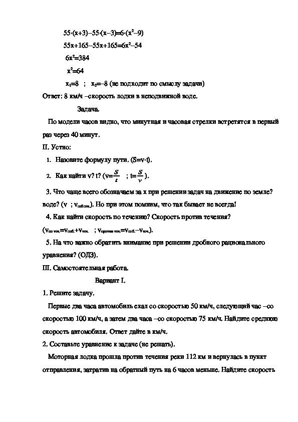 """Проект """"Текстовые задачи на движение"""""""