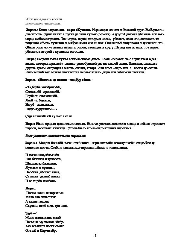 Коми -пермяцкая кухня