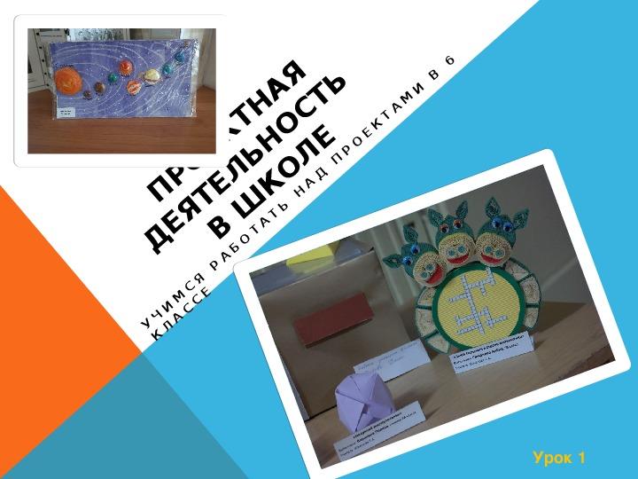 Презентация внеурочной деятельности (6 класс, проектная деятельность)