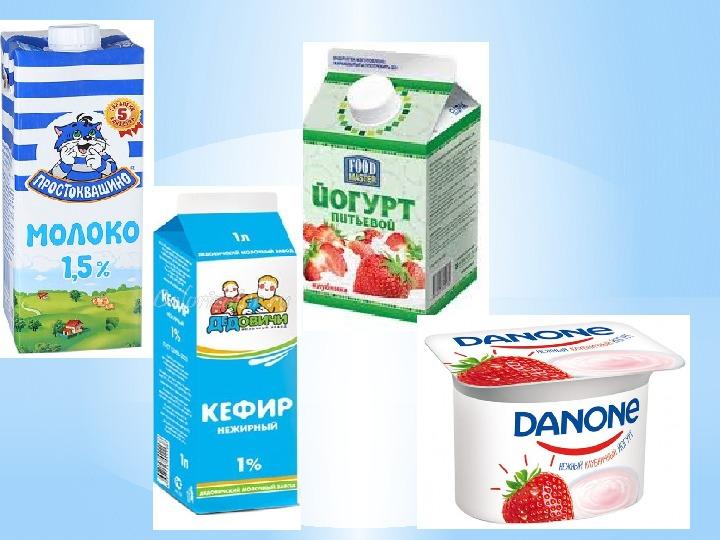 """Проект """"Наш друг-молочный продукт"""""""