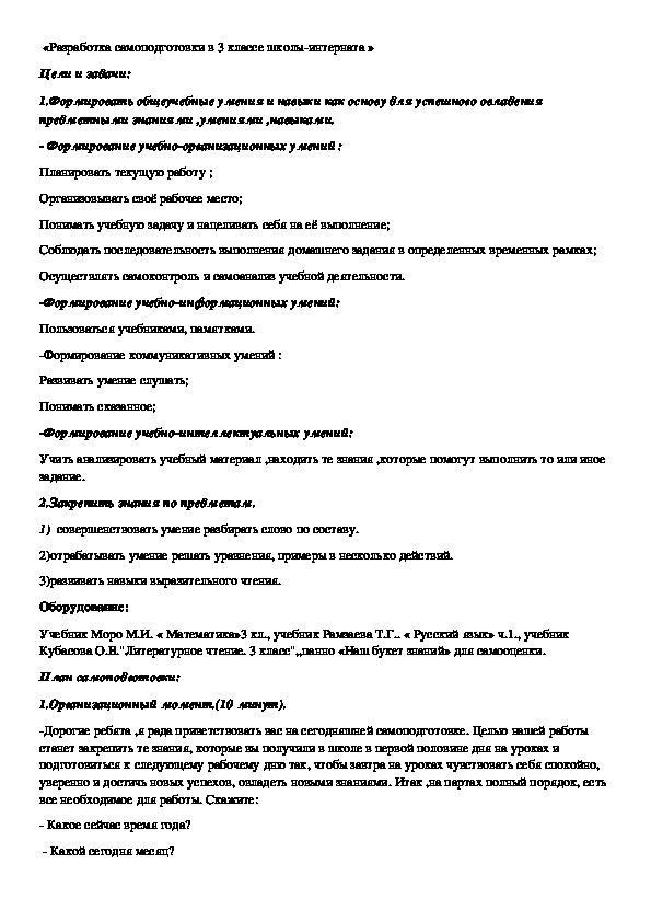 хороший разобрать слово по составув каком банке можно взять кредит с плохой кредитной историей в москве срочно
