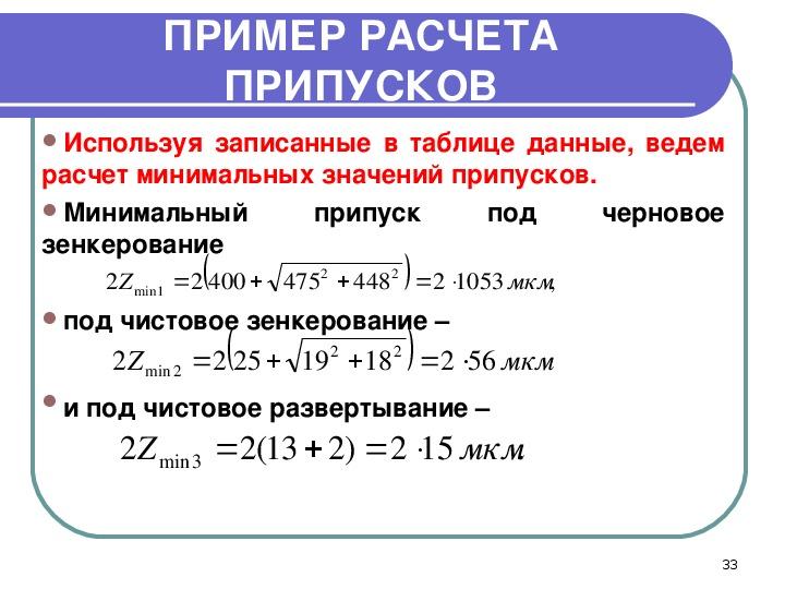 """Презентация по МДК 04.01 Технология обработки на металлорежущих станках на тему: """"Припуски на обработку"""""""
