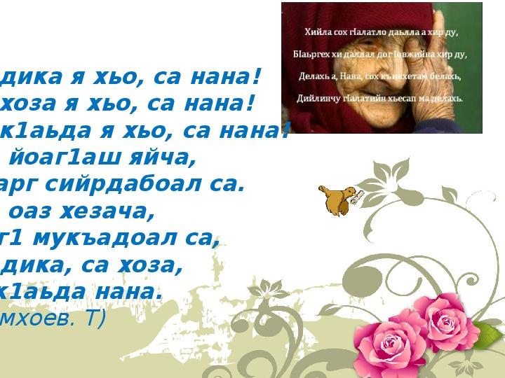 Поздравления ко дню рождения на чеченском